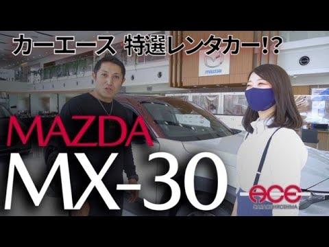 【MAZDAの新型MX-30を美人営業がご紹介!!】カーエース広島のレンタカーでMX-30を導入!?