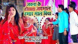 Gautam Yadav का सबसे हिट गाना 2019 Jawana Ke Hokhata Jaimaal Hamar Maal Biya Bhojpuri Song