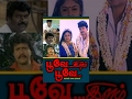 Poove Ilam Poove Tamil Full Movie   Suresh  Nadhiya