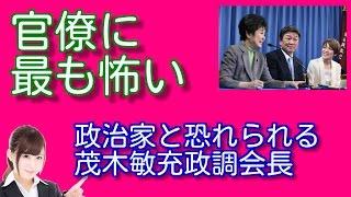官僚に「最も怖い政治家」と恐れられる自民・茂木敏充政調会長