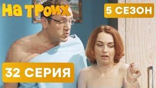 На троих - 5 СЕЗОН - 32 серия | ЮМОР ICTV