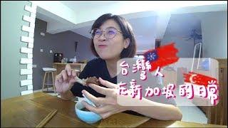 [Daily Vlog#6]台灣人在新加坡日常 |雨季三餐怎麼吃 |寧願迷路也必吃的社區人氣早餐