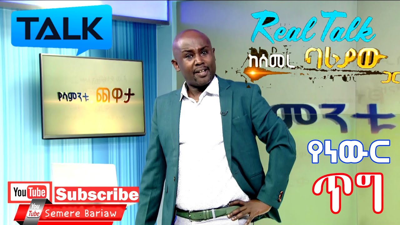 Ethiopian Comedy Semere Bariaw on Fana TV የሳምንቱ ጨዋታ ክፍል 126