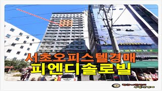 [서초오피스텔경매] 서울 서초구 서초동 피앤디솔로빌 오…