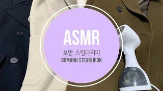 ASMR Steam Iron 스팀다리미 | 보만 Bom…