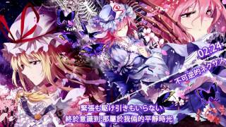 【東方Vocal】Senya - 不可逆的ネクサス Fukagyakuteki Nexus【中日附詞】ᴴᴰ