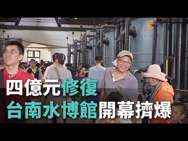 四億元修復 台南水博館開幕擠爆【央廣新聞】
