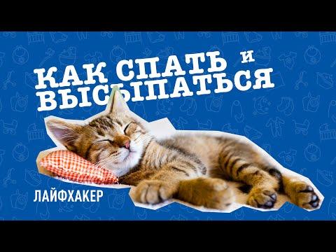 Как спать и высыпаться