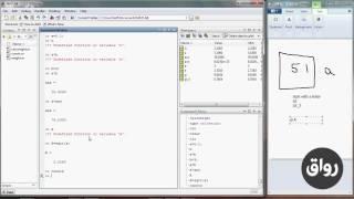 رواق : البرمجة باستخدام ماتلاب - المحاضرة 2 - الجزء 1