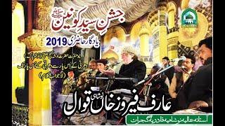 Arif Feroz Khan Qawwal 2019 (New kafi nosho pak dhart k is paar se ) Jashn e Syed ul Konain 2019
