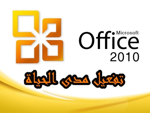 telecharger office 2010 gratuit startimes