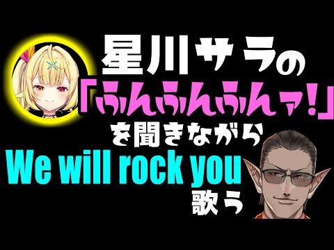 星川サラの「ふんふんふんァ!」を聞きながらWe will rock you を歌う【にじさんじ/グウェル・オス・ガール】