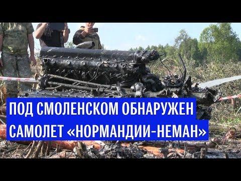 """Под Смоленском обнаружен самолет полка """"Нормандия-Неман"""""""
