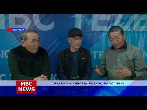 MBC NEWS medeelliin hutulbur 2018 04 04
