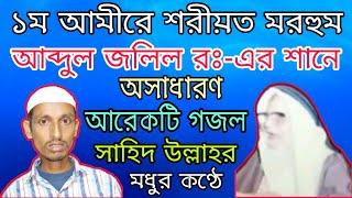 Sahid Ullah || Best Bangla Gojal || সাহিদ উল্লাহ || A. B. Ziaul Creation || Must Watch