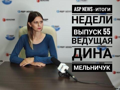 ASP NEWS - ГИС Меркурий || Итоги недели
