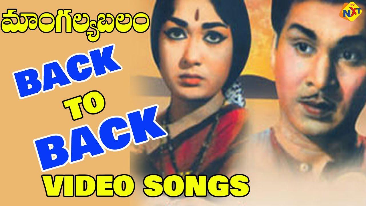 Download Mangalya Balam Telugu Movie Video Songs Jukebox   ANR   Savitri   Telugu Old Movie Songs   TVNXT