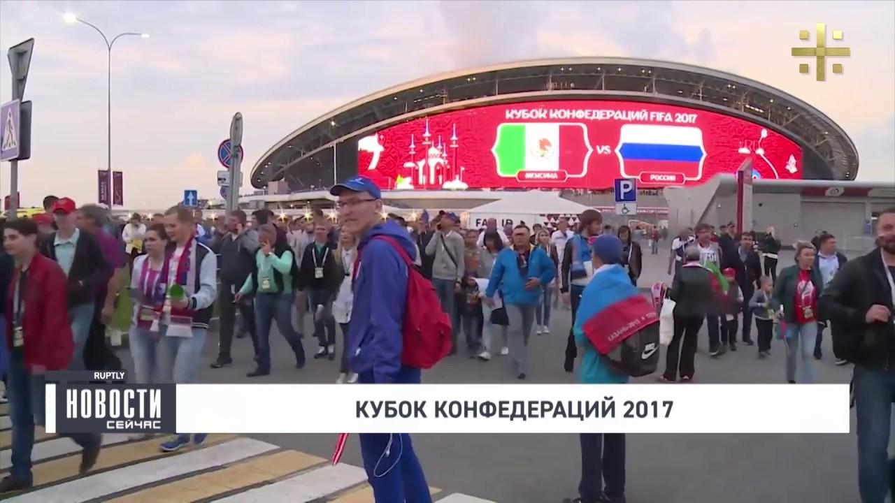 Кубок Конфедераций - 2017 (комментирует Станислав Жураковский)