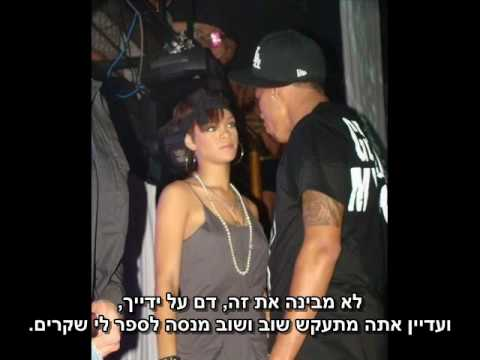 Rihanna  Stupid In Love מתורגם  HebSub *HQ*