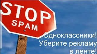 Одноклассники - меньше спама!