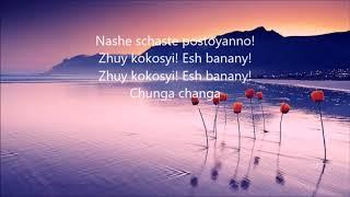 Chunga Changa | Чунга чанга | Russian Kids Song