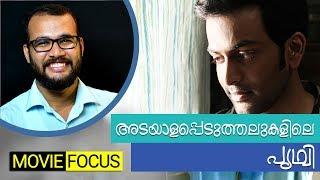 Prithviraj Sukumaran Birthday Special Movie Focus   അടയാളപ്പെടുത്തലുകളുടെ പൃഥ്വി