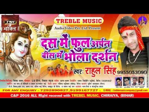 10 Me Phool Arapan 20 Me Bhola Darshan | दस मे फूल अर्पण किजिए बीस मे भोला दर्शन किजिए -bol bum Song