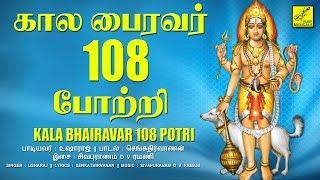 கால பைரவர் 108 போற்றி    SRI KAALA BHAIRAVA 108 POTRI    SIVAN SONG    USHA RAJ    VIJAY MUSICALS