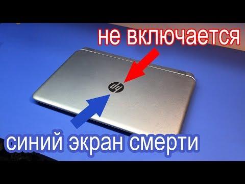 2 ПРОСТЫХ РЕМОНТА: Ноутбук HP 15-p004sr/СИНИЙ ЭКРАН СМЕРТИ. Плата HP 17-F150nr/ НЕ ВКЛЮЧАЕТСЯ