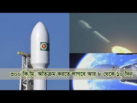 Bangabandhu Satellite News | ৩০০ কি.মি. অতিক্রম করতে লাগবে আর ৮ থেকে ১০ দিন