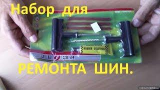 Ремонт бескамерных шин, набор для ремонта шин