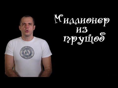 Видео: Шарауты шарахнутого Шмони