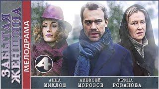 Забытая женщина (2017). 4 серия. Мелодрама, детектив.  📽