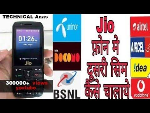 (Jio phone) जियो फ़ोन मे दूसरी सिम कैसे चालाये    How to use other sim in jio phone😎