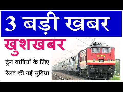 railway news today - 3 big latest news update for indian railways  passengers in pm modi govt (hindi)