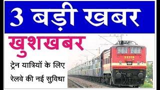 railway news today - 3 big latest news update for indian railways passengers in pm modi govt (hindi)