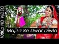 Asha Vaishnav: Majisa Re Dwar Diwla | Majisa Bhatiyani Bhajan 2016 | New Rajasthani Gana | 1080p HD