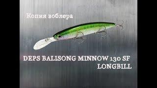 Новинка 2019 Копия воблера Deps Balisong Minnow 130 SF Long Bill с Алиэкспресс.