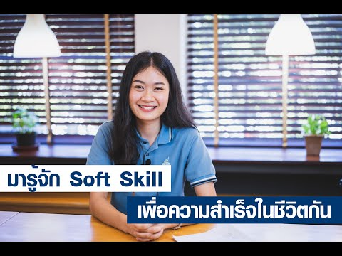 มารู้จัก Soft Skill เพื่อความสำเร็จในชีวิตกัน