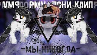 =МЫ-НИКОГДА= (PMV//ПОНИ-КЛИП)