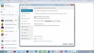 Skype  Как сделать автоматический запуск программы при включении компьютера(В данном видеоролике Вы узнаете, как можно легко включить или выключить функцию в Skype по автоматическому..., 2016-05-29T02:36:47.000Z)