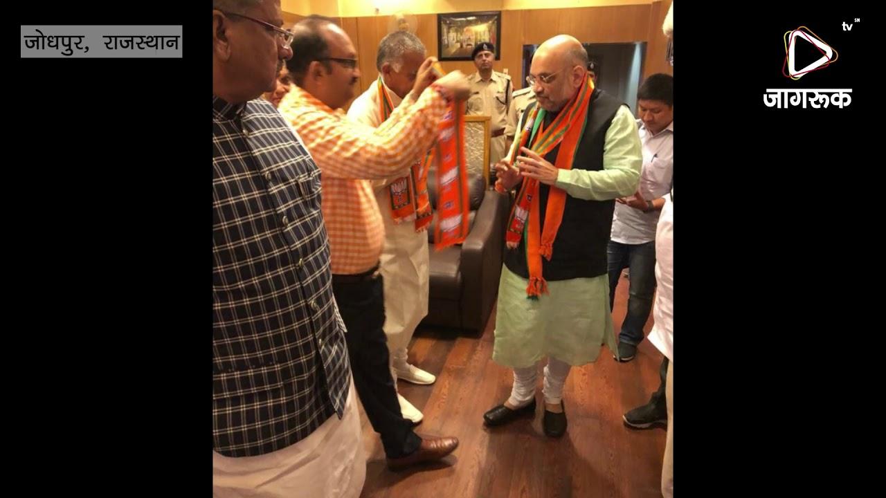 जोधपुर : मारवाड़ में भाजपा के चाणक्य शाह