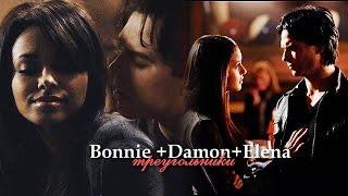 ►Bonnie+Damon+Elena║Треугольники