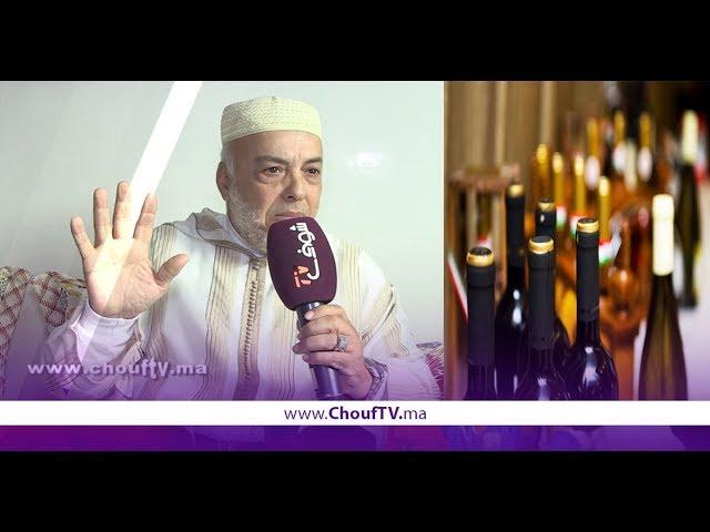 الخمر 40 يوم قبل رمضان واش حلال و لا حرام تعرفو على الجواب Youtube