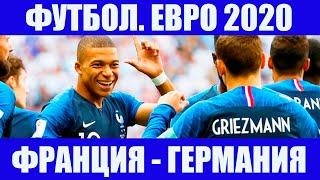 Футбол Евро 2020 Группа F Франция Германия Битва титанов Дешам против Лёва