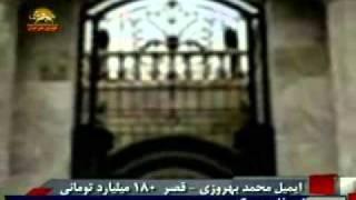عكسهائي از قصر 180ميلياردتوماني علي انصاري