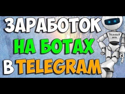 Заработок на Telegram ботах как выбрать стоящего бота!
