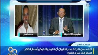 فيديوـ مدحت العدل عن وقف الرحلات إلى شرم الشيخ: رب ضارة نافعة