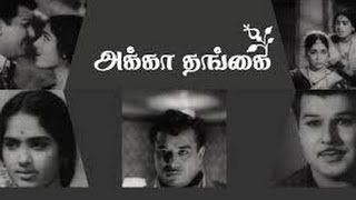 Akka Thangai Tamil Full Movie