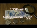 Сколько стоит монета 25 рублей Сочи 2014